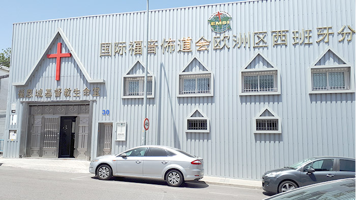 Iglesia Evangélica Hispano China FU EN CHENG